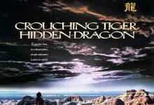 卧虎藏龙 Crouching Tiger, Hidden Dragon (2000)【第158部破解版4K蓝光原盘】