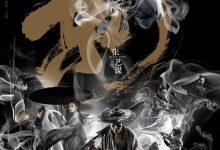 影 Shadow (2018)【第564部破解版4K蓝光原盘】