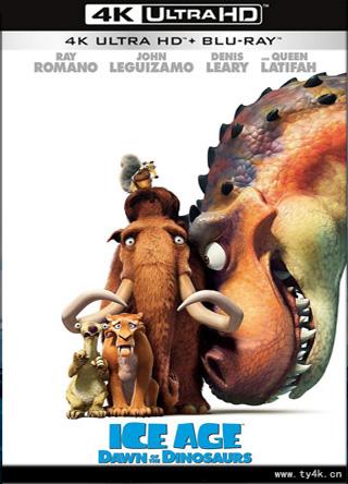 冰河时代3:恐龙的黎明